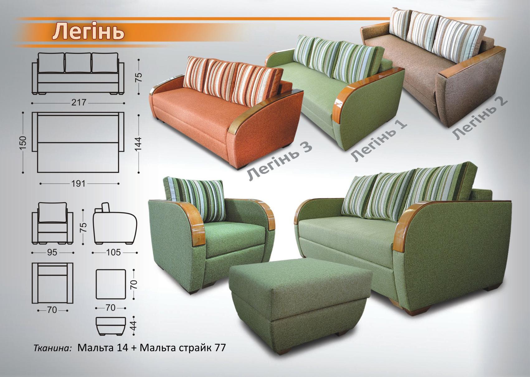 Разновидности дивана Легинь