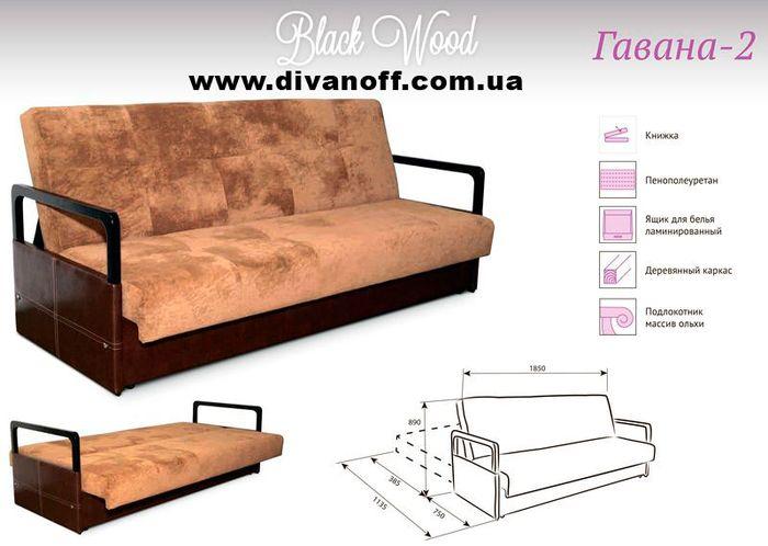 диван гавана 2