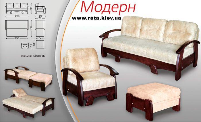 Диван Модерн Киев купить ортопедический 4db883cf9307b