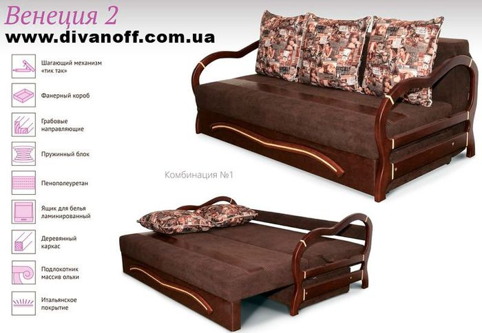 диван Венеция 2